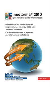 Incoterms® 2010 - Bilingual English/Russian