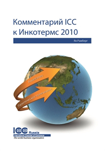 ICC Guide to Incoterms® 2010 - Russian edition
