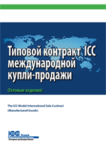 ICC Model International Sale Contract - Russian edition